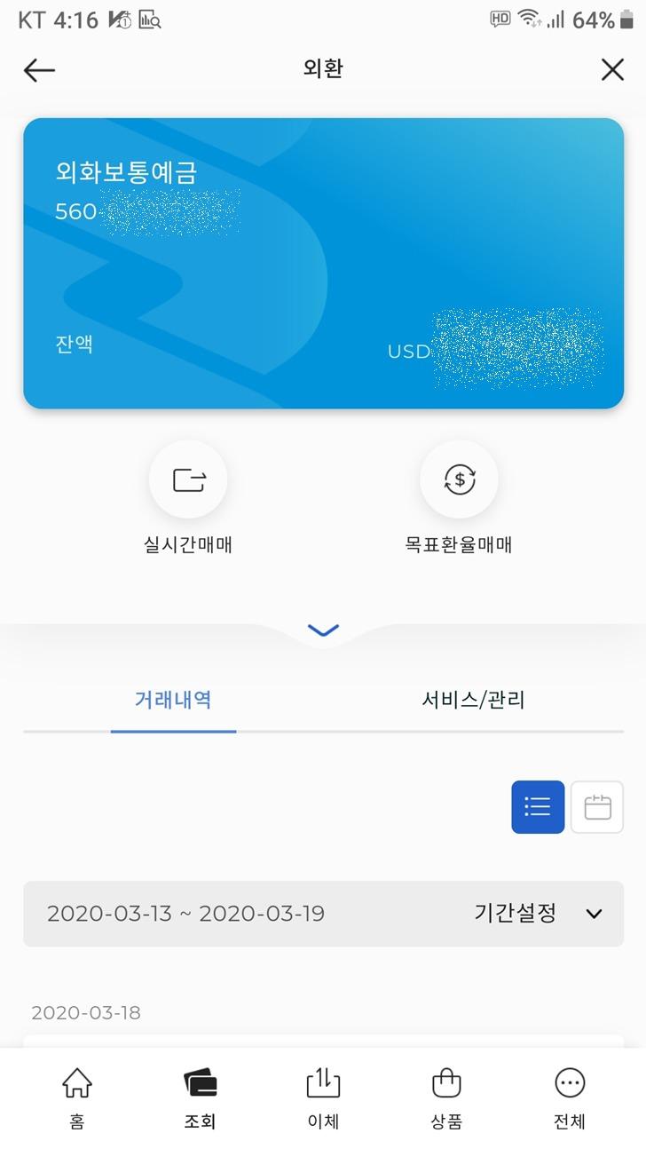 구글 애드센스 수익금 지급설정 방법(외화계좌 설정)