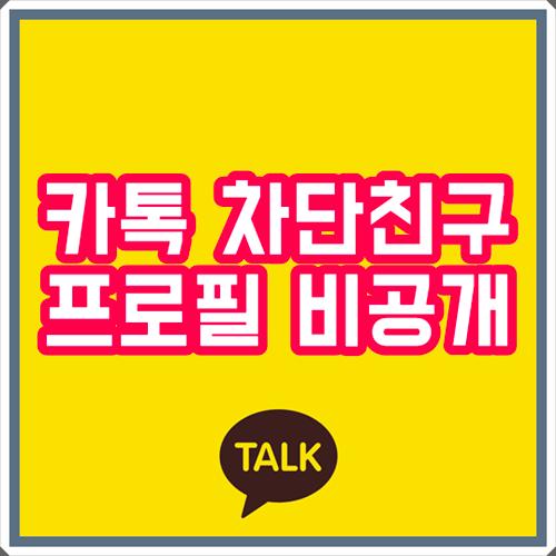 카톡 차단 프로필 비공개