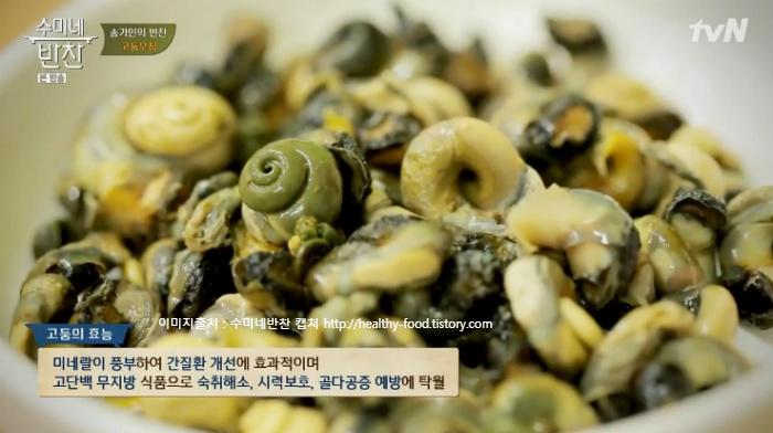 수미네반찬 송가인표 고둥무침 레시피 만드는 법 62회 8월 7일 방송 고둥의 효능