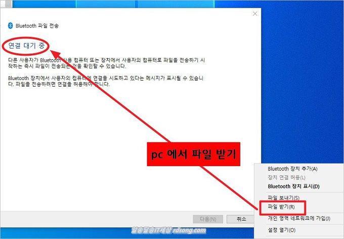 핸드폰 블루투스 파일전송 방법 - 스마트폰 사진을 PC 컴퓨터로 파일 전송11