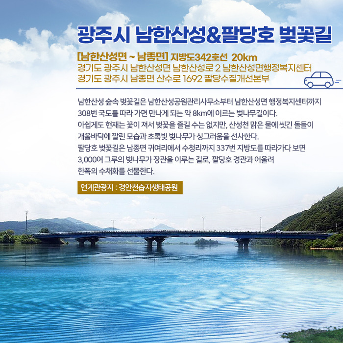 경기도 드라이브 코스 추천