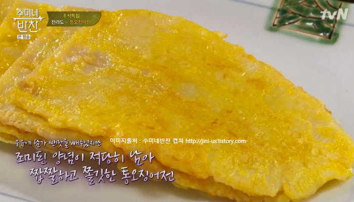 수미네반찬66회 김수미 통오징어전(추석음식) 레시피 만들기-전라도 통오징어전 9월 11일 방송6