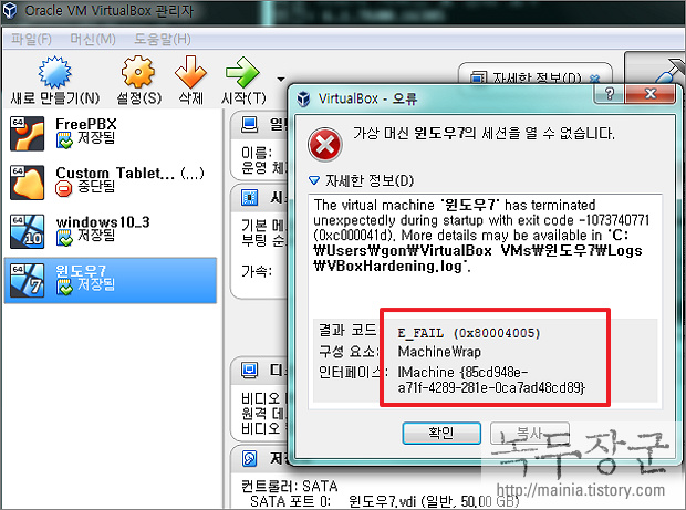 버추얼박스 가상머신에서 The virtual machine.. has terminated unexpectedly during startup with exit code 1 (0x1) 에러 해결