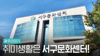 서구문화센터 소개