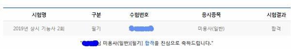 헤어미용 필기시험 하루독학 합격후기 / 공부팁 알려드림!