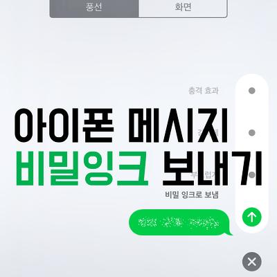 아이폰 메시지
