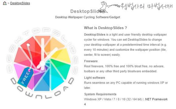 데스크탑 슬라이드(DesktopSlides) 라이센스와 시스템 요구 사항