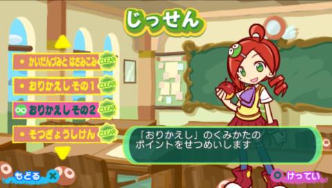 Puyo20_School