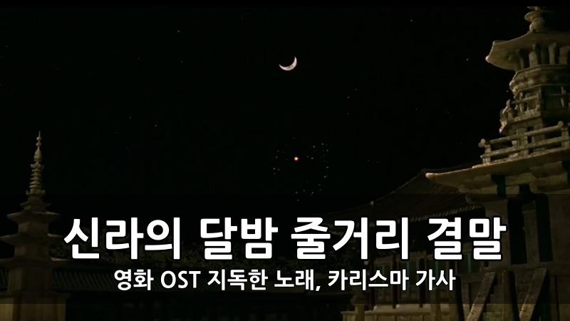 영화 신라의 달밤 줄거리 결말 - OST 지독한 노래, 카리스마 가사