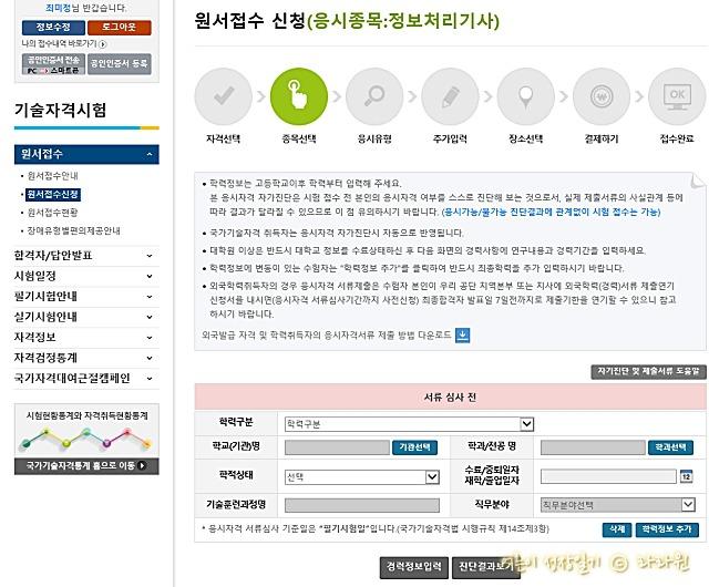 정보처리기사 서류 심사