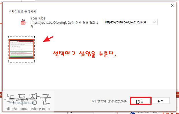 파워포인트 ppt 유튜브 동영상 링크하는 방법