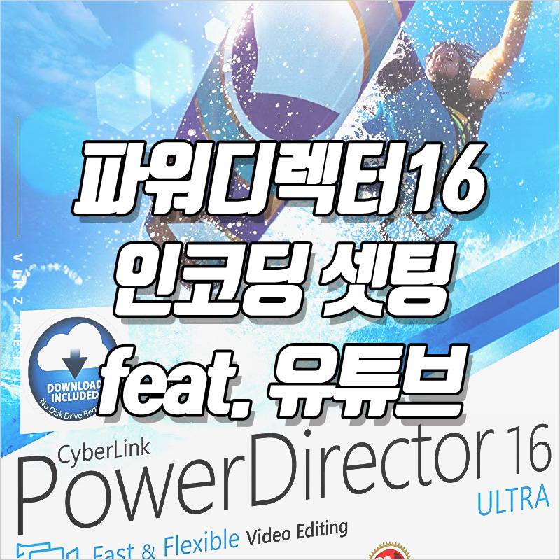 파워디렉터16 베스트 인코딩 셋팅 feat. 유튜브