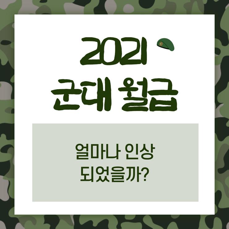 2021년 군대 월급