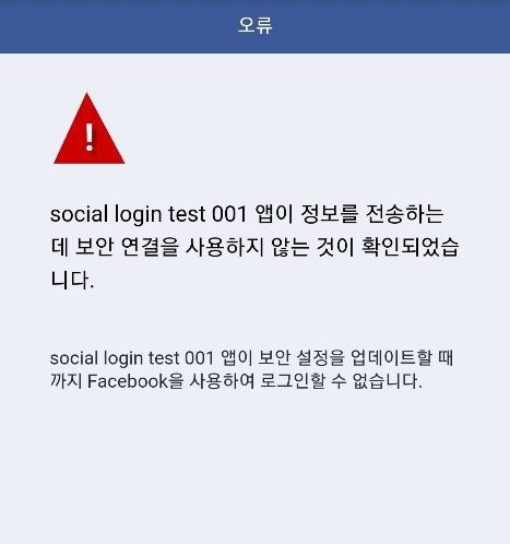 페이스북 로그인 실패