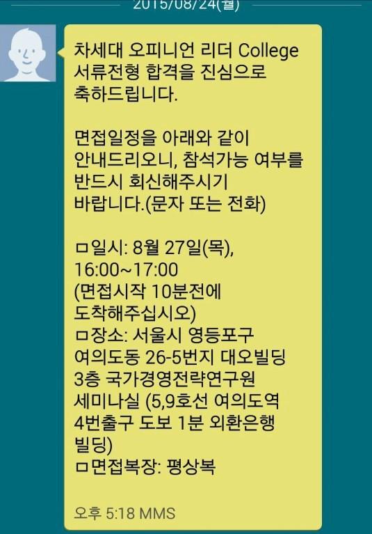 (국가경영전략연구원) 차세대 오피니언리더 9기 모집 /  면접후기 (~8/19)