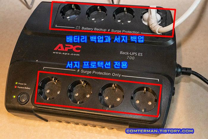 APC BE700-KR UPS 콘센트 기능