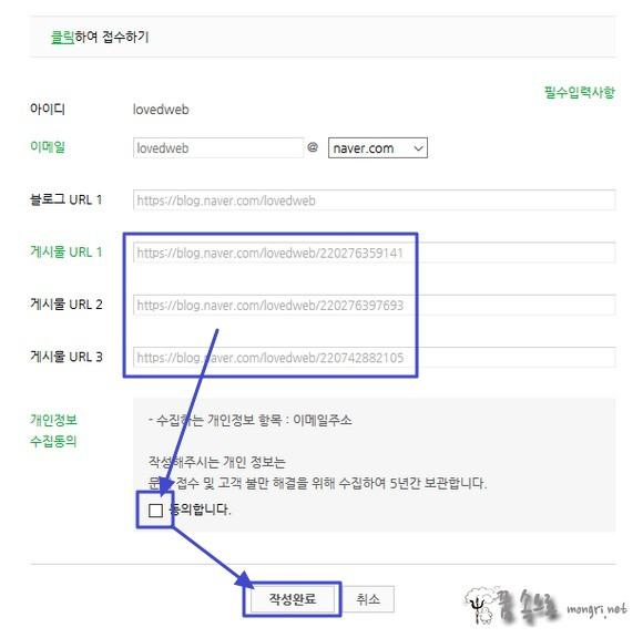 블로그 주소 및 색인 누락 게시물 주소 입력 후 제출