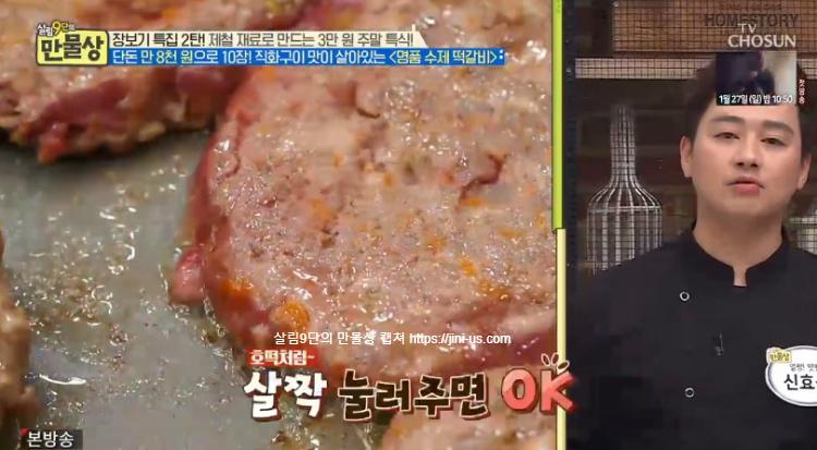 살림 9단의 만물상 장보기 특집 2탄 신효섭 셰프의 초간단명품 수제떡갈비와 닭볶음탕 레시피