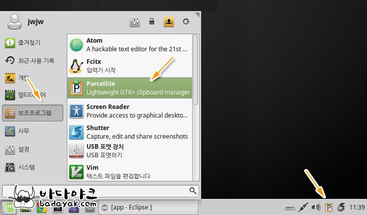리눅스 클립보드 확장 프로그램 추천 Parcellite