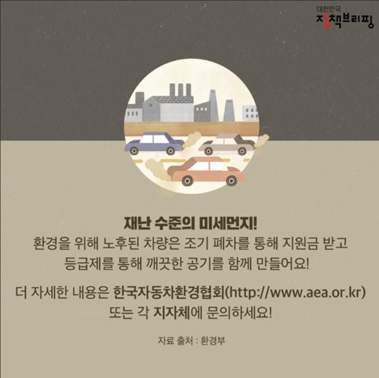 노후 경유차 폐차지원금 신청5