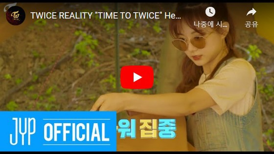 "200807 TWICE REALITY ""TIME TO TWICE"" Healing Camping EP.01"