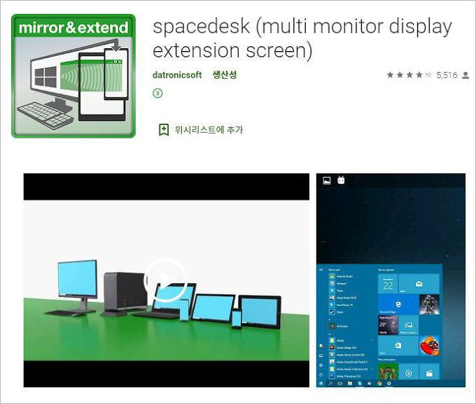 스페이스데스크 spaceDesk 듀얼모니터 프로그램 - PC 화면을 스마트폰 태블릿 화면 확장모니터 이용11