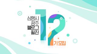 삼행시 광주 12기 모집