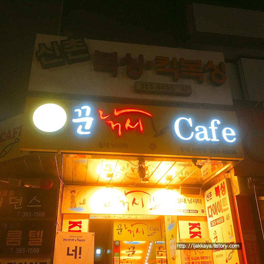 실내 낚시 카페