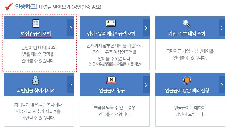 국민연금 예상 수령액 공인인증서 조회