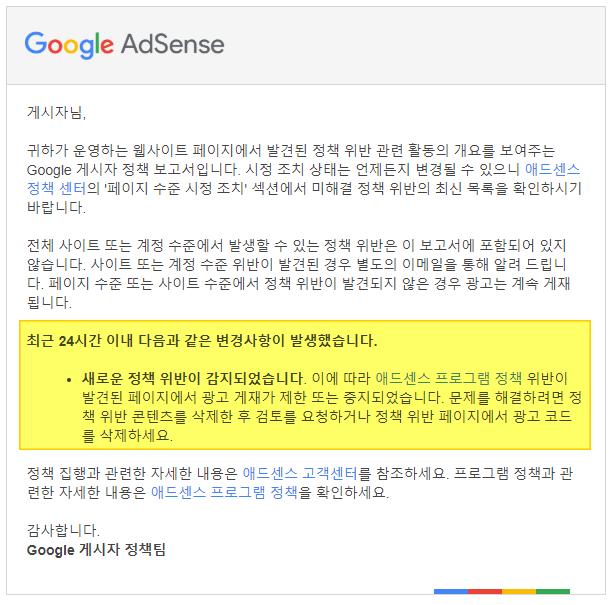 구글 애드센스 정책 위반 메일