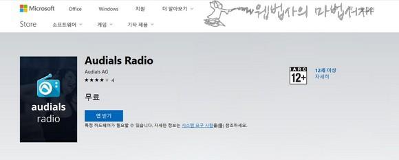 Audials Radio 윈도우10 앱