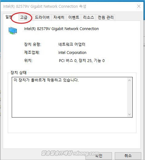 이더넷 intel 82579v gigabit 네트워크 어댑터 수신버퍼 올리기 - 윈도우10 2004 컴퓨터 최적화 하기3