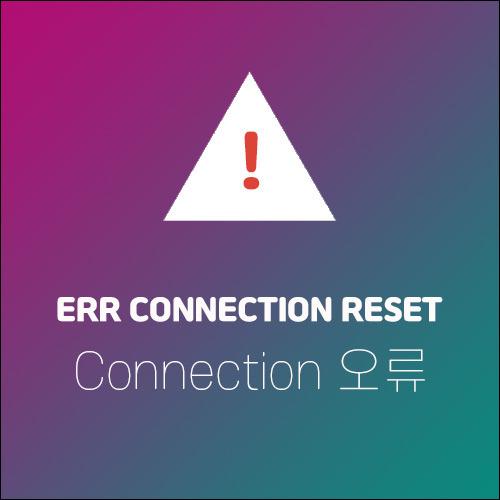 ERR CONNECTION RESET 오류 원인과 해결방법