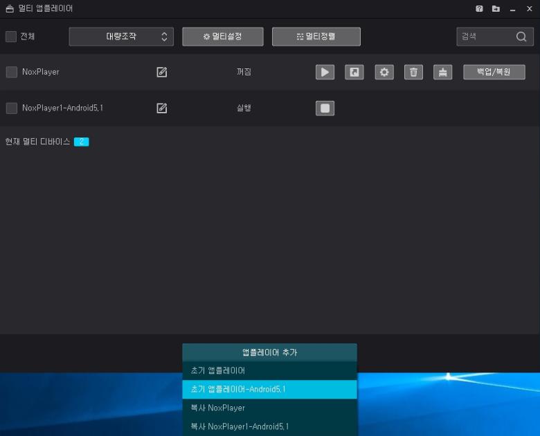 녹스 6.0.5.5 다운 검은사막M 실행방법 02