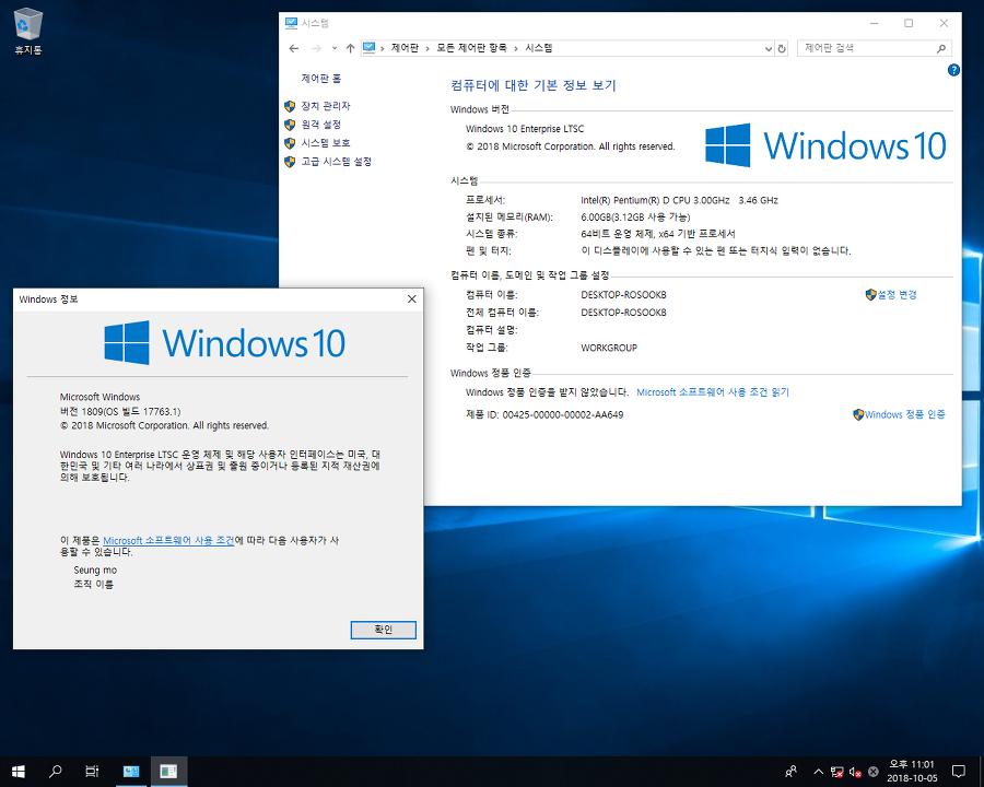 스마일데이 :: 윈도우10 RS5 레드스톤5 엔터프라이즈 버전 1809 LTSC