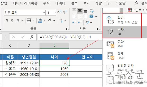 엑셀 Excel 함수 이용해서 나이 계산하기