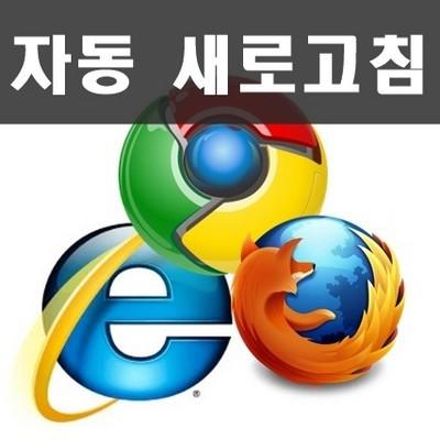 인터넷 웹 페이지 자동 새로고침
