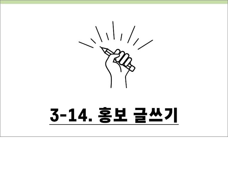 3-14. 홍보 글쓰기