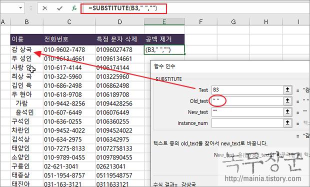 엑셀 Excel 공백을 제거하거나 특정 문자 삭제하고 싶을 때 SUBSTITUE 함수 사용