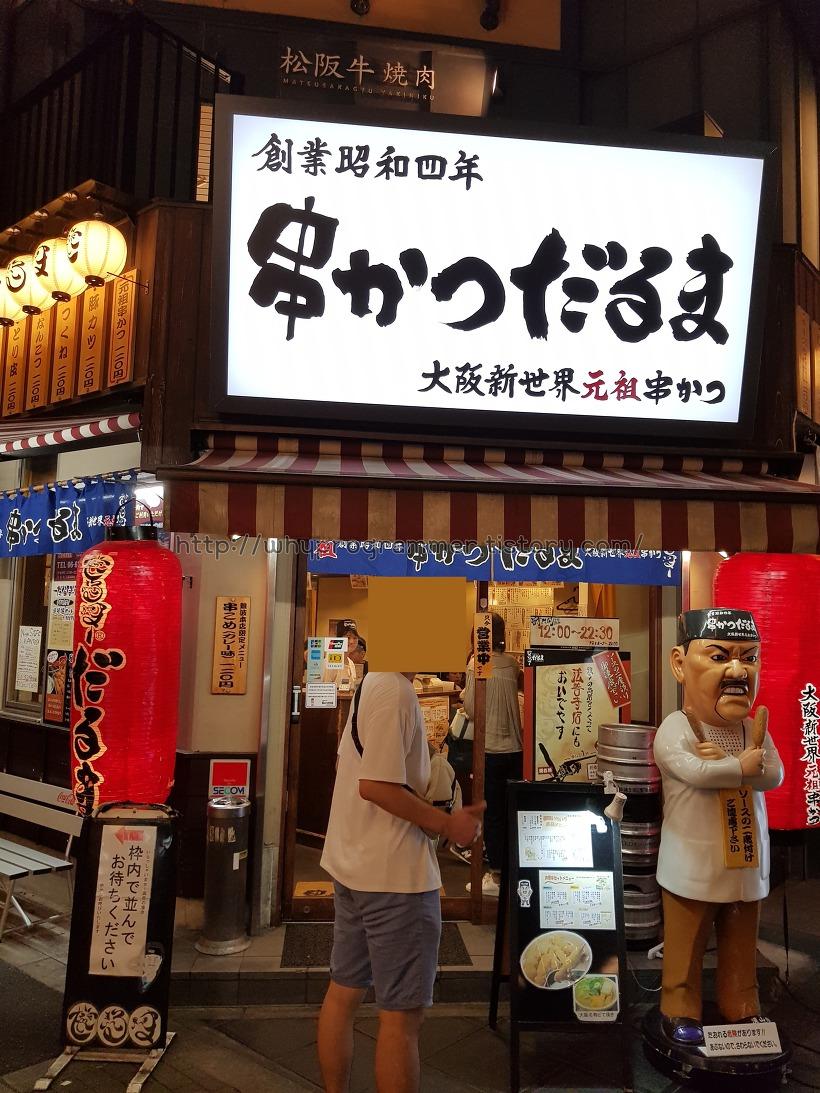 오사카쿠시카츠다루마