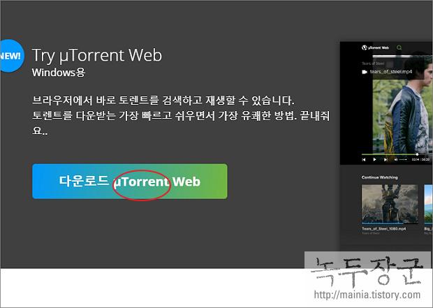최신 토렌트 uTorrent Web 유틸로 웹 페이지에서 다운받기