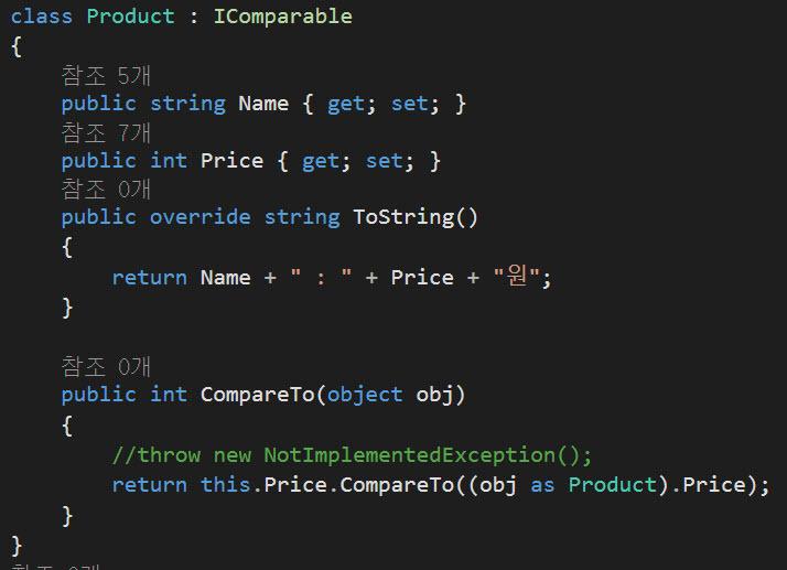 C#에서 Icomparable 사용하다.