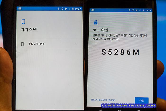 유플러스TV 스마트폰 연동
