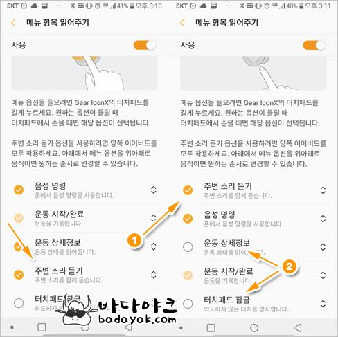 삼성 기어 아이콘X 사용 후기
