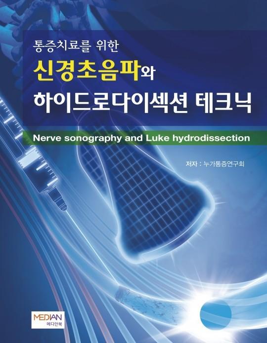 통증치료를 위한 신경초음파와 하이드로다이섹션 테크닉(Nerve sonography and Luke hydrodissection]