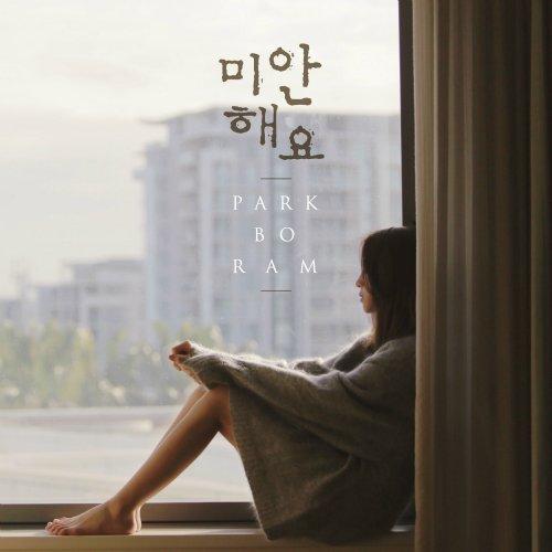 Park Boram – Sorry Lyrics [English, Romanization]