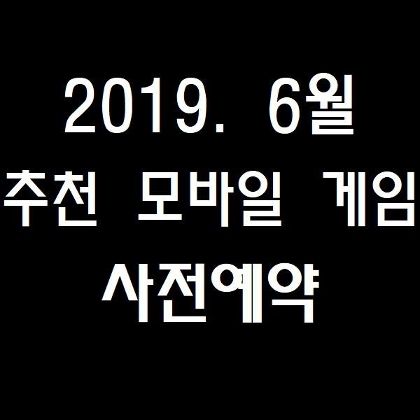 05292cee304 추천 모바일 게임 사전예약( 2019년 6월 )