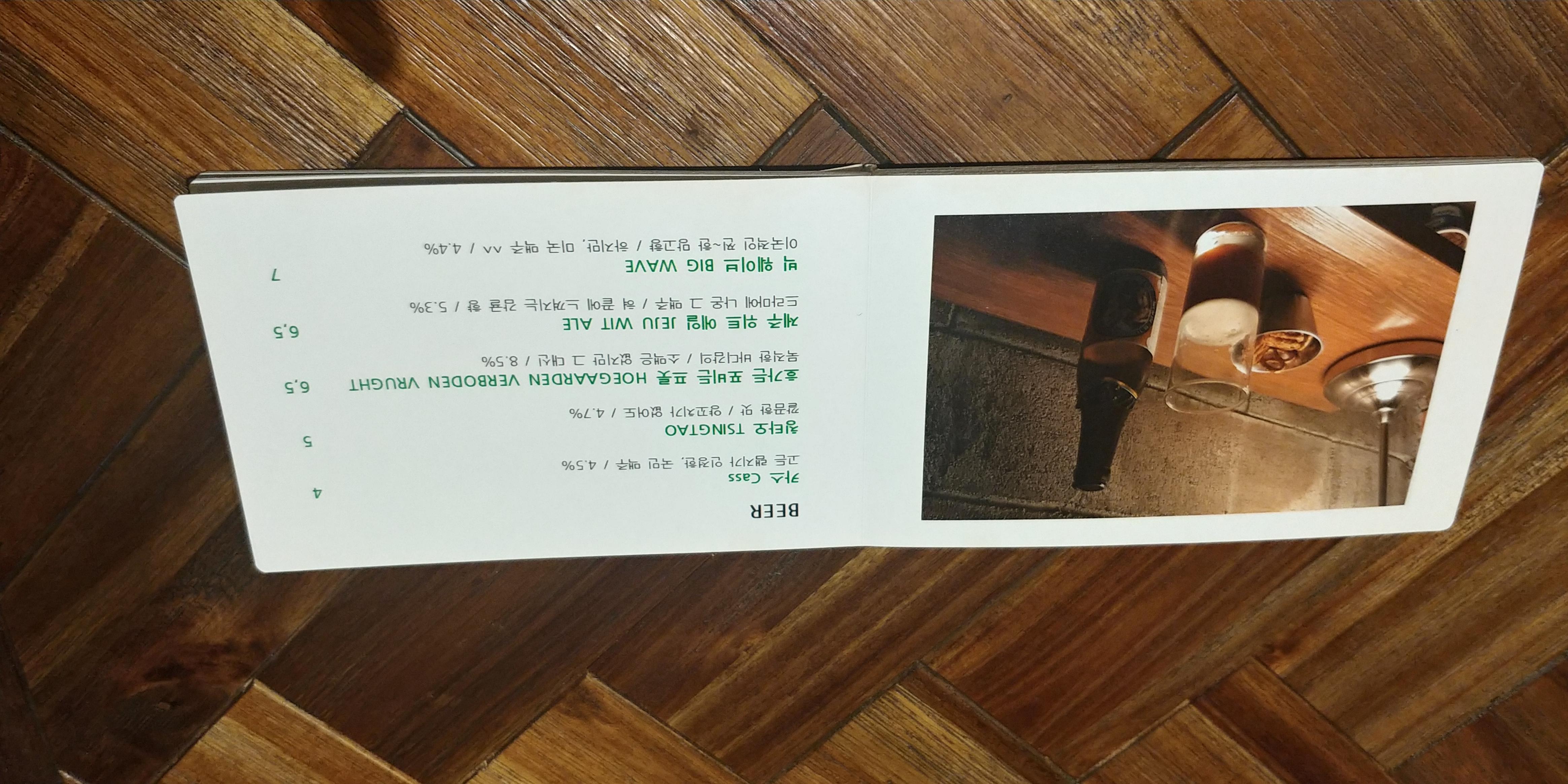 제주도 봉개동 카페 노네임드 봉개 메뉴판 6
