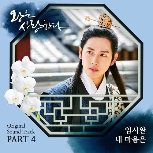 Siwan – My Heart (The King Loves OST Part 4) Lyrics [English, Romanization]