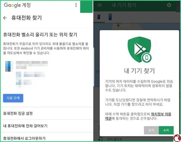 삼성 휴대폰 위치추적